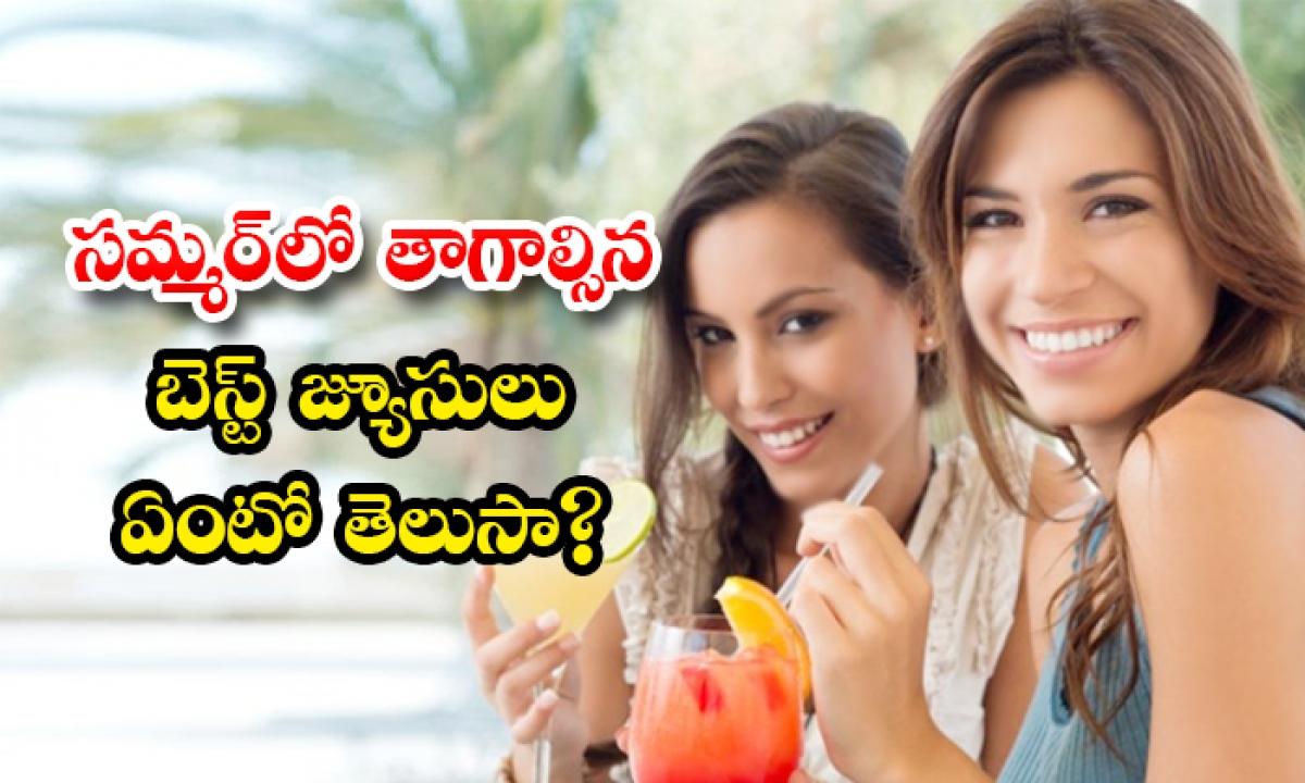 Best Juices To Drink In Summer-సమ్మర్లో తాగాల్సిన బెస్ట్ జ్యూసులు ఏంటో తెలుసా-Latest News - Telugu-Telugu Tollywood Photo Image-TeluguStop.com