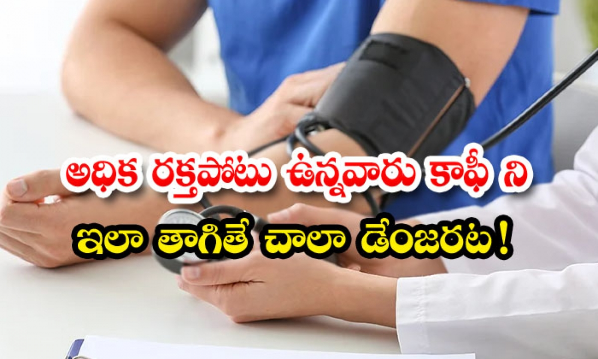 Do You Know What Happens If People With High Blood Pressure Drink Too Much Coffee-TeluguStop.com