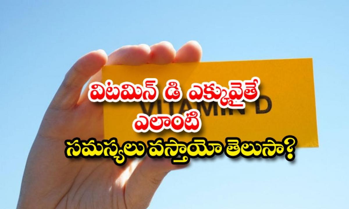 Do You Know What Problems Can Occur If You Are High In Vitamin D-`విటమిన్ డి` ఎక్కువైతే ఎలాంటి సమస్యలు వస్తాయో తెలుసా-Latest News - Telugu-Telugu Tollywood Photo Image-TeluguStop.com