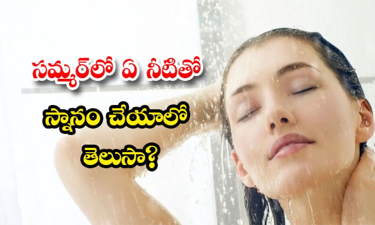 Did You Know What Water Bath To Take In Summer-సమ్మర్లో ఏ నీటితో స్నానం చేయాలో తెలుసా-Latest News - Telugu-Telugu Tollywood Photo Image-TeluguStop.com