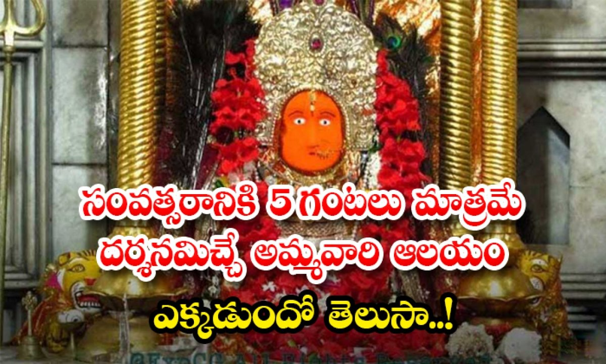 Do You Know Where The Temple Of Goddess Which Is Visited Only 5 Hours A Year-TeluguStop.com