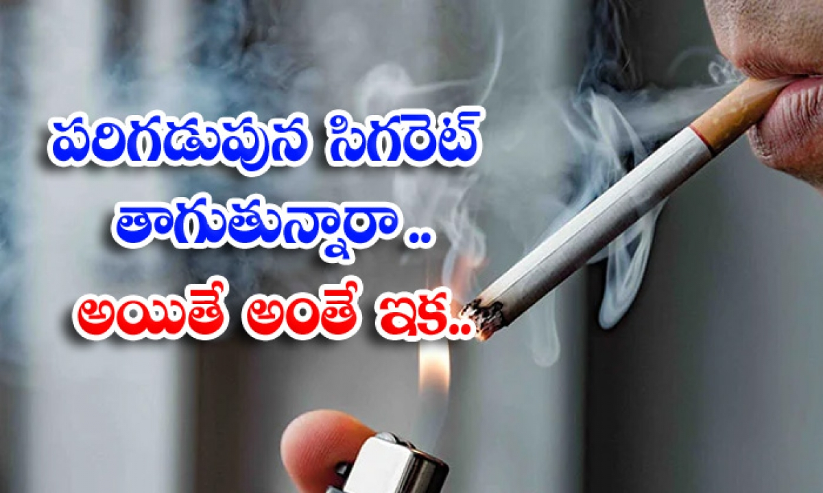 Do You Smoke Cigarettes On The Run But Thats All-పరిగడుపున సిగరెట్ తాగుతున్నారా.. అయితే అంతే ఇక..-Latest News - Telugu-Telugu Tollywood Photo Image-TeluguStop.com