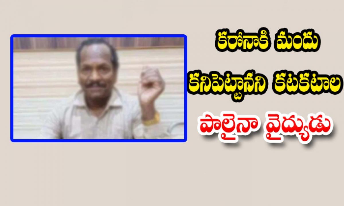 Corona Virus Doctor Arrested Chennai-కరోనాకి మందు కనిపెట్టానని కటకటాల పాలైన వైద్యుడు…-Latest News - Telugu-Telugu Tollywood Photo Image-TeluguStop.com
