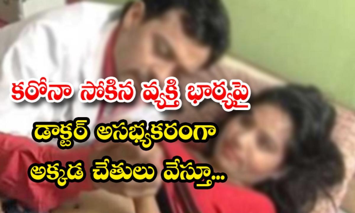 Doctor Harassment On Corona Positive Patient Wife In Bihar-TeluguStop.com