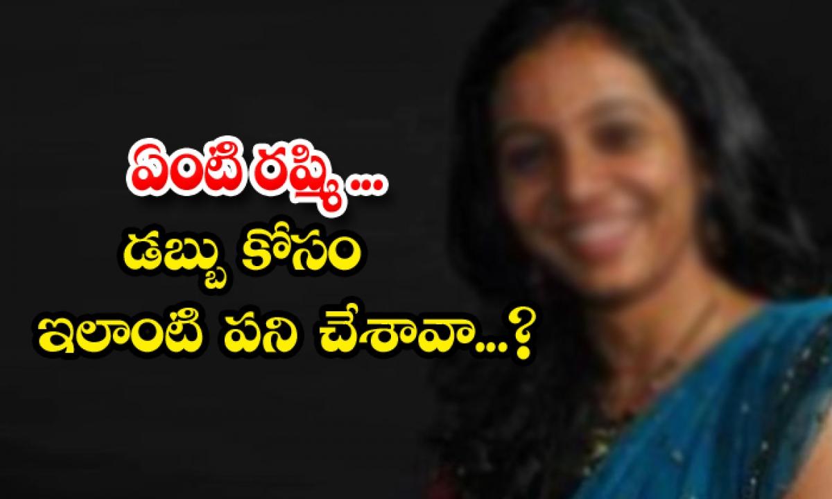 Bangalore Doctor Rashmi Sell Small Kid For Money In Bangalore-ఏంటి…. రష్మి డబ్బు కోసం ఇలాంటి పని చేశావా…-General-Telugu-Telugu Tollywood Photo Image-TeluguStop.com