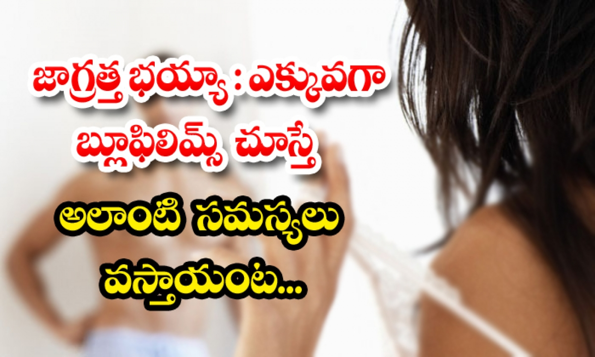 Dont Addict To Watch Adult Movies-TeluguStop.com