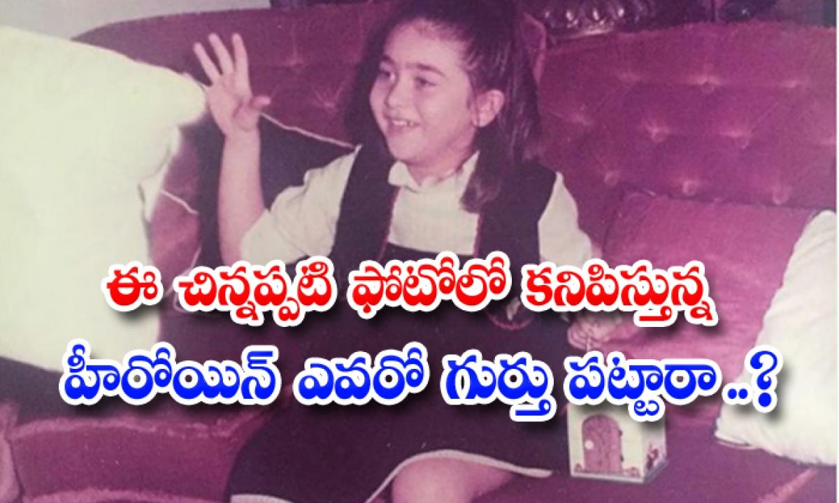 Does Anyone Remember The Heroine Seen In This Little Photo-ఈ చిన్నప్పటి ఫొటోలో కనిపిస్తున్న హీరోయిన్ ఎవరో గుర్తు పట్టారా..-Latest News - Telugu-Telugu Tollywood Photo Image-TeluguStop.com