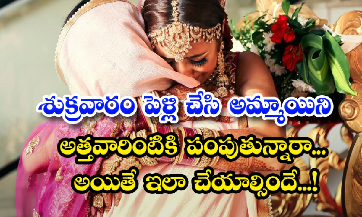 Getting Married On Friday And Sending The Girl To Her In Laws-TeluguStop.com