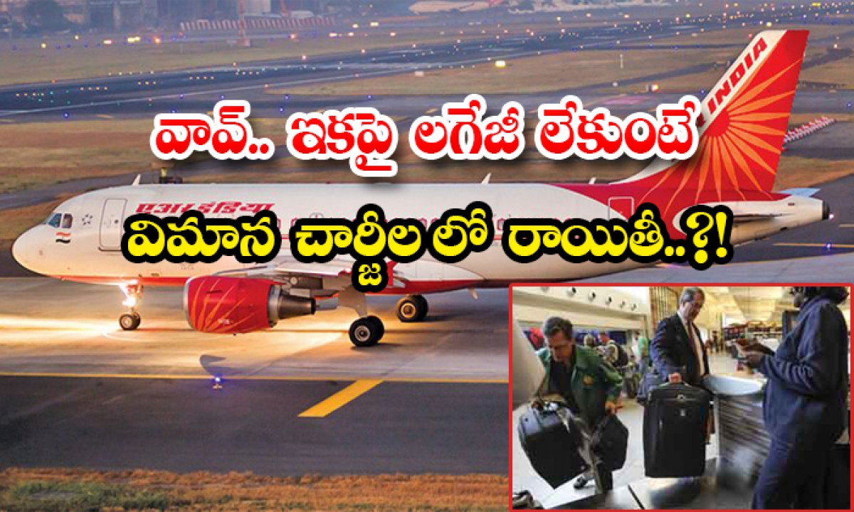 Wow Discount On Airfare If You No Longer Have Luggage-TeluguStop.com