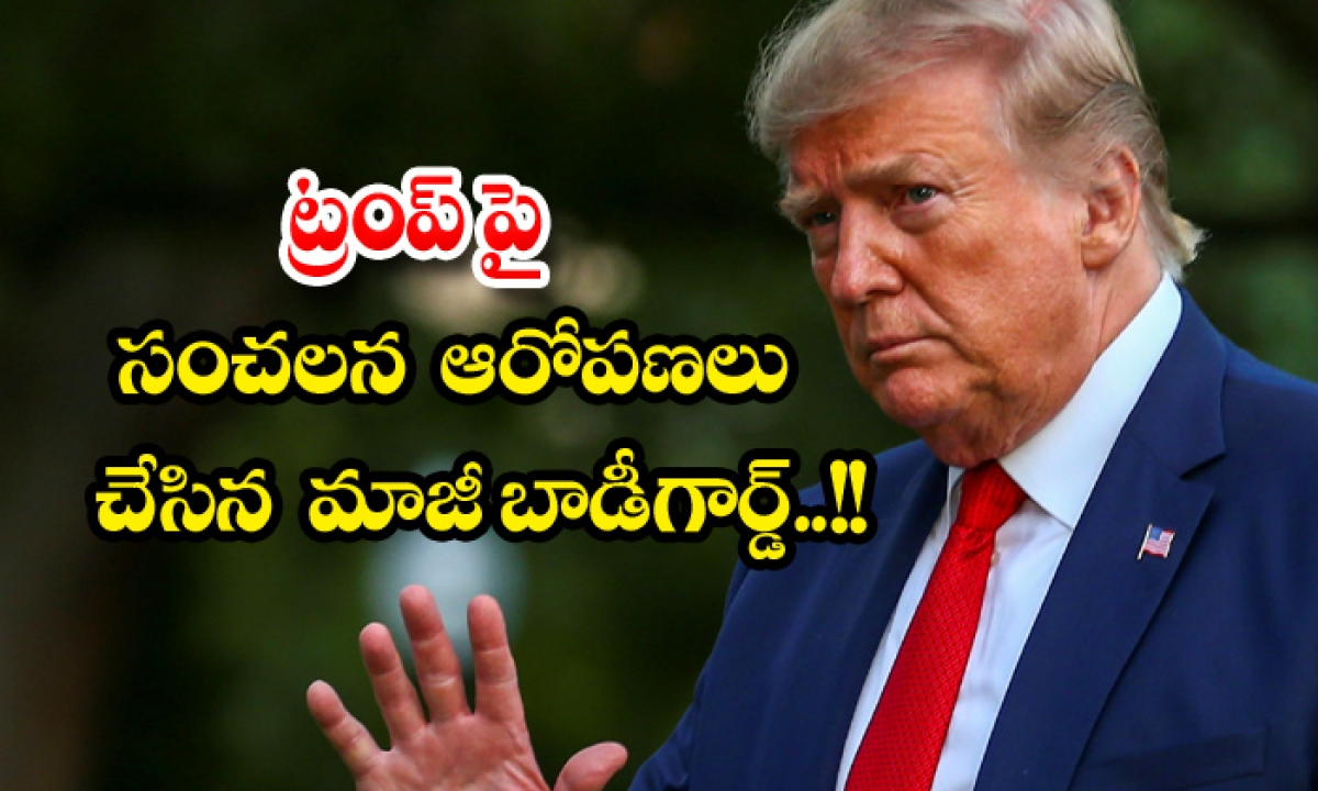 Trumps Ex Bodyguard Says Former President Owes Him 130-TeluguStop.com
