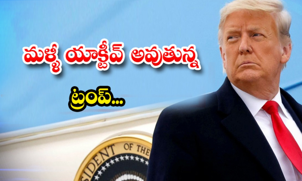 Donald Trump Tells Republican Donors Hell Help Win Congress In 2024-TeluguStop.com
