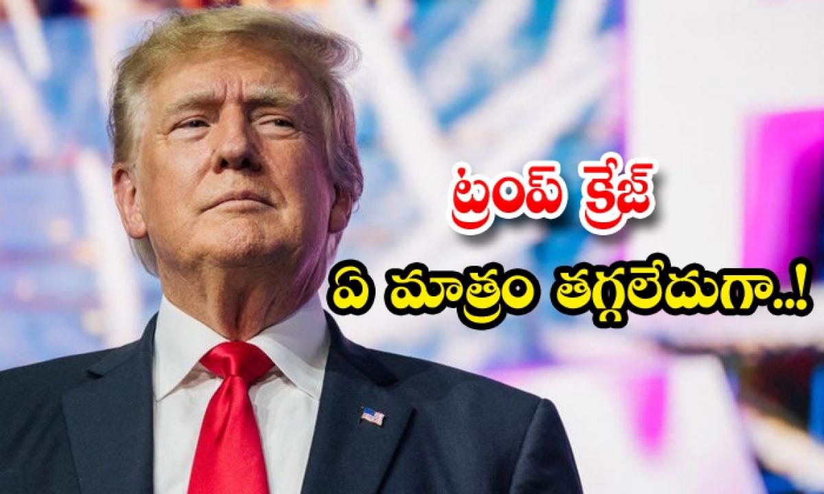 Donald Trump Republican Party Leaders Fund Raising Committee-ట్రంప్ క్రేజ్ ఏ మాత్రం తగ్గలేదుగా…-Latest News - Telugu-Telugu Tollywood Photo Image-TeluguStop.com