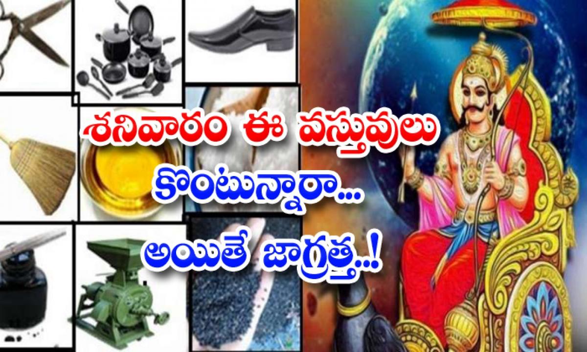 Dont Buy These Things Saturday-శనివారం ఈ వస్తువులు కొంటున్నారా.. అయితే జాగ్రత్త-Latest News - Telugu-Telugu Tollywood Photo Image-TeluguStop.com