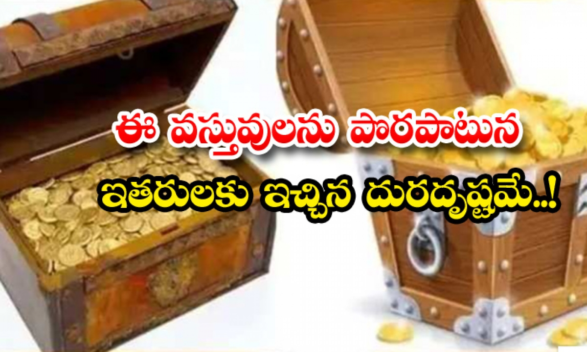 Never Borrow Or Give Shankam Pen Clothes To Others-ఈ వస్తువులను పొరపాటున ఇతరులకు ఇచ్చిన దురదృష్టమే-Latest News - Telugu-Telugu Tollywood Photo Image-TeluguStop.com