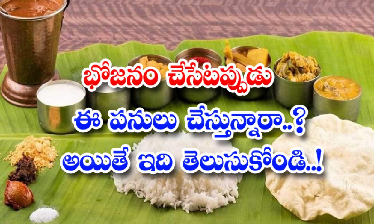 Dos And Donts While Eating Food Rituals-భోజనం చేసేటప్పుడు ఈ పనులు చేస్తున్నారా అయితే ఇది తెలుసుకోండి-Latest News - Telugu-Telugu Tollywood Photo Image-TeluguStop.com