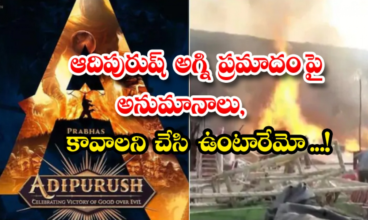 Once Again Comes In Adhipurush Set Fire Issue-TeluguStop.com