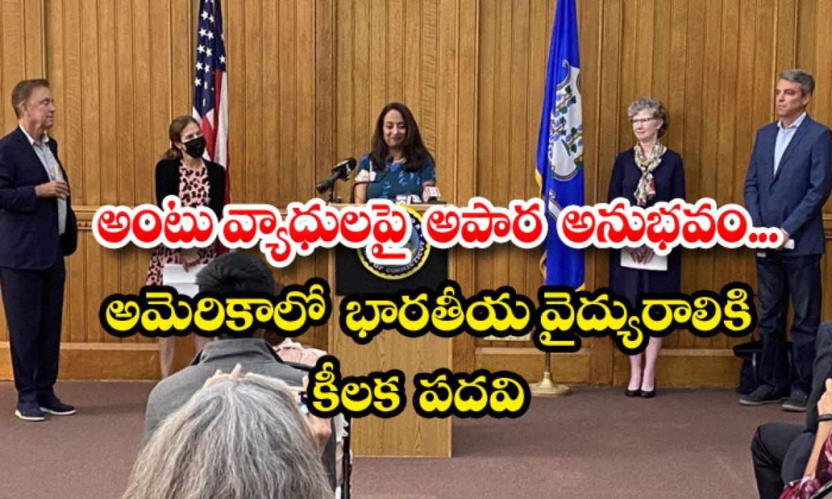 Dr Manisha Juthani Poised To Become States First Indian American Commissioner-అంటు వ్యాధులపై అపార అనుభవం.. అమెరికాలో భారతీయ వైద్యురాలికి కీలక పదవి-Latest News - Telugu-Telugu Tollywood Photo Image-TeluguStop.com