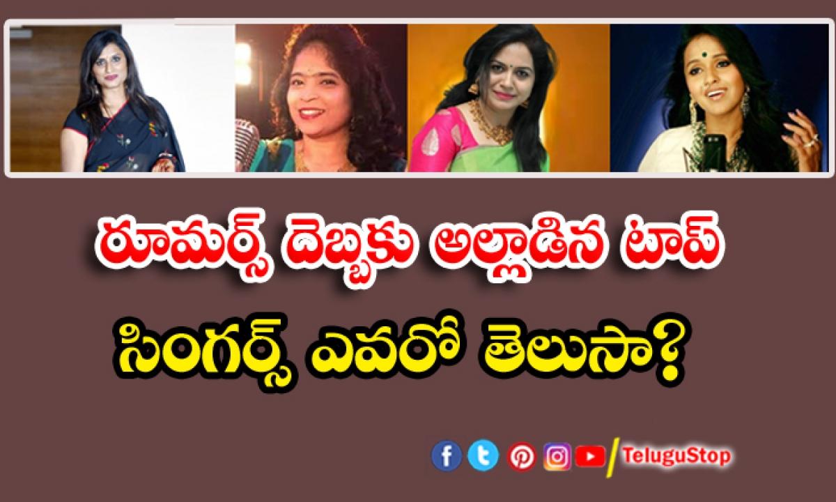 Rumors About Tollywood Singers-రూమర్స్ దెబ్బకు అల్లాడిన టాప్ సింగర్స్ ఎవరో తెలుసా-Latest News - Telugu-Telugu Tollywood Photo Image-TeluguStop.com