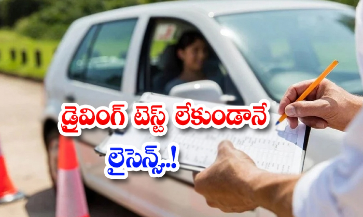Driving Licence Without Test From Driving Schools-డ్రైవింగ్ టెస్ట్ లేకుండానే లైసెన్స్..-Breaking/Featured News Slide-Telugu Tollywood Photo Image-TeluguStop.com