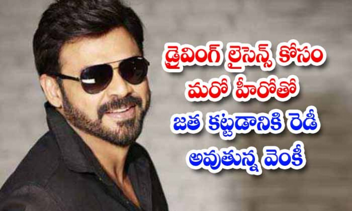 Ram Charan To Remake Driving License With Venkatesh-TeluguStop.com