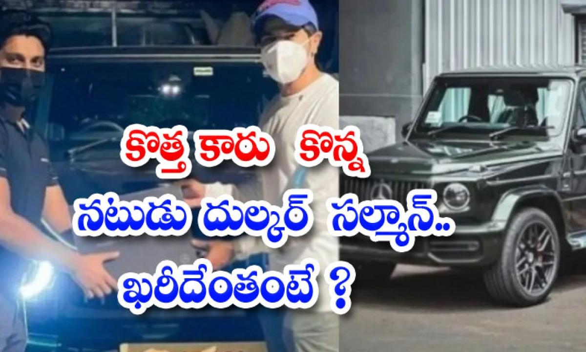 Dulquer Salmaan Gifts Himself Swanky New Mercedes Amg G63 See Pics-కొత్త కారు కొన్న నటుడు దుల్కర్ సల్మాన్.. ఖరీదేంతంటే-Latest News - Telugu-Telugu Tollywood Photo Image-TeluguStop.com