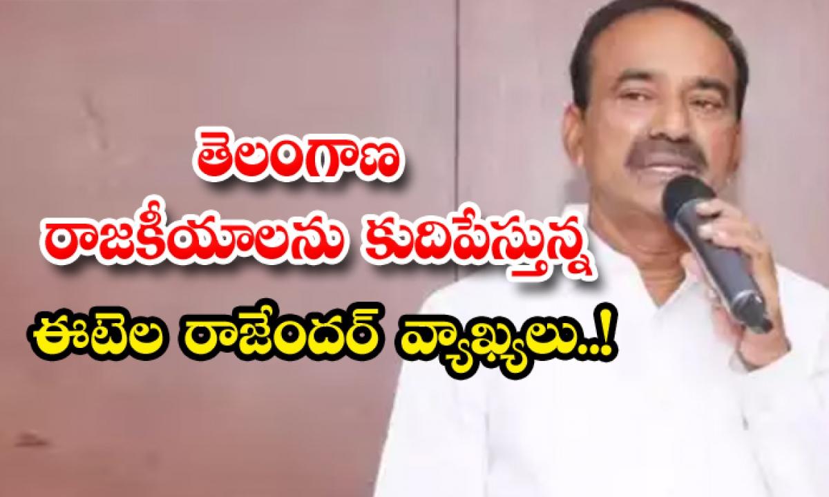 Eetela Rajendhar Sensational Comments-తెలంగాణ రాజకీయాలను కుదిపేస్తున్న ఈటెల రాజేందర్ వ్యాఖ్యలు..-Political-Telugu Tollywood Photo Image-TeluguStop.com