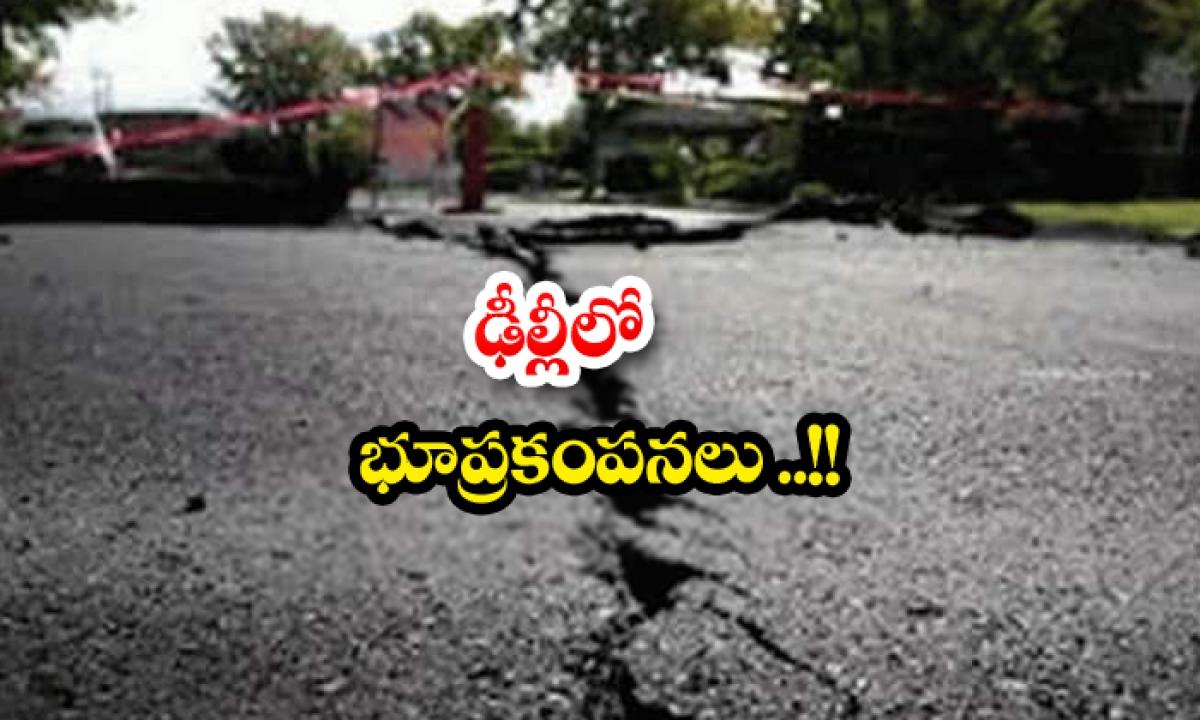Earthquakes In Delhi-ఢిల్లీలో భూప్రకంపనలు..-General-Telugu-Telugu Tollywood Photo Image-TeluguStop.com