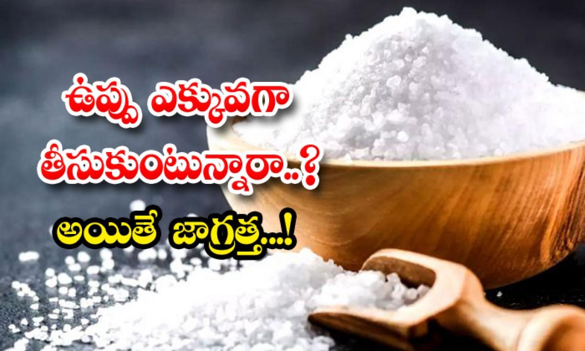 Dangerous Side Effects Of Using Excessive Salt-ఉప్పు ఎక్కువగా తీసుకుంటున్నారా.. అయితే జాగ్రత్త-Latest News - Telugu-Telugu Tollywood Photo Image-TeluguStop.com