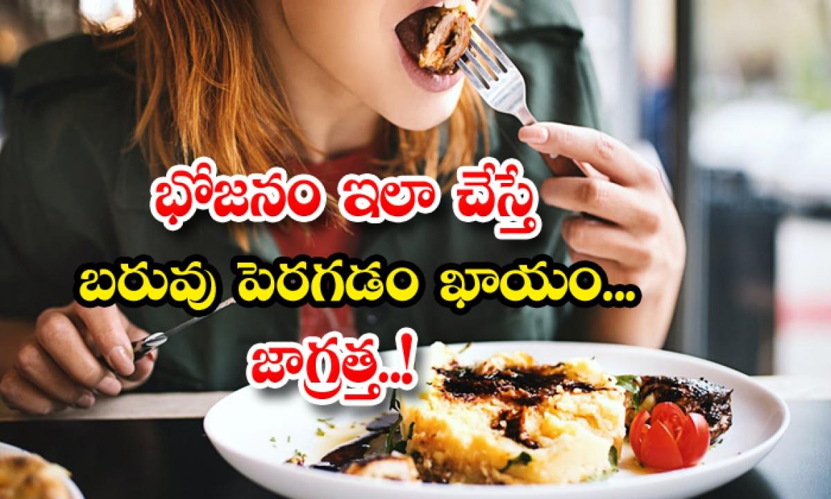 What Are The Effects Of Fast Eating Food-భోజనం ఇలా చేస్తే బరువు పెరగడం ఖాయం.. జాగ్రత్త-Latest News - Telugu-Telugu Tollywood Photo Image-TeluguStop.com