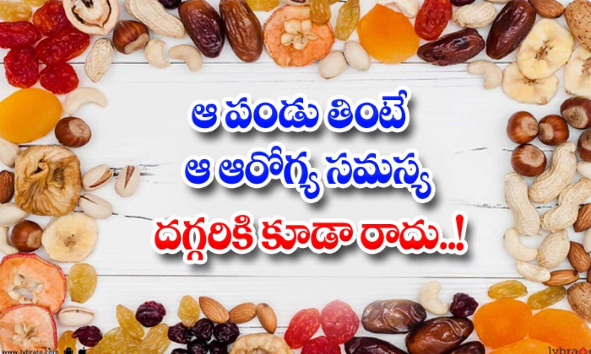 Eat That Fruit Daily You Will Be Healthy-ఆ పండు తింటే ఆ ఆరోగ్య సమస్య దగ్గరికి కూడా రాదు-Telugu Health-Telugu Tollywood Photo Image-TeluguStop.com