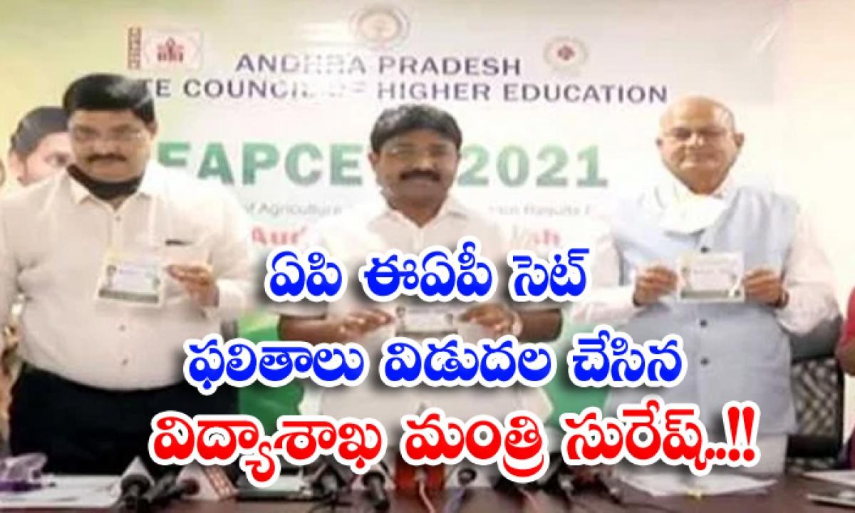 Education Minister Suresh Releases Ap Eap Set Results-ఏపి ఈఏపీ సెట్ ఫలితాలు విడుదల చేసిన విద్యాశాఖ మంత్రి సురేష్..-Political-Telugu Tollywood Photo Image-TeluguStop.com