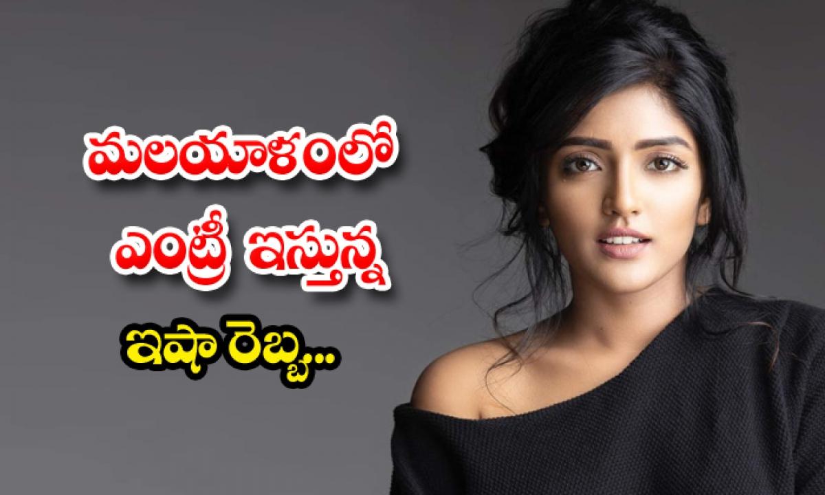 Telugu Actress Eesha Rebba To Debut In Malayalam-మలయాళంలో ఎంట్రీ ఇస్తున్న ఇషా రెబ్బ-Latest News - Telugu-Telugu Tollywood Photo Image-TeluguStop.com