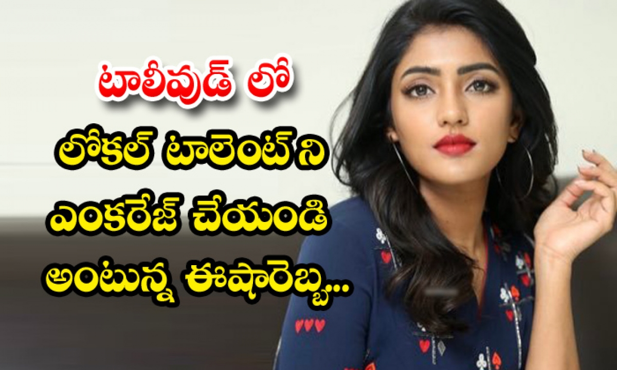Eesha Rebba Comments Industry Struggles In Tollywood-TeluguStop.com