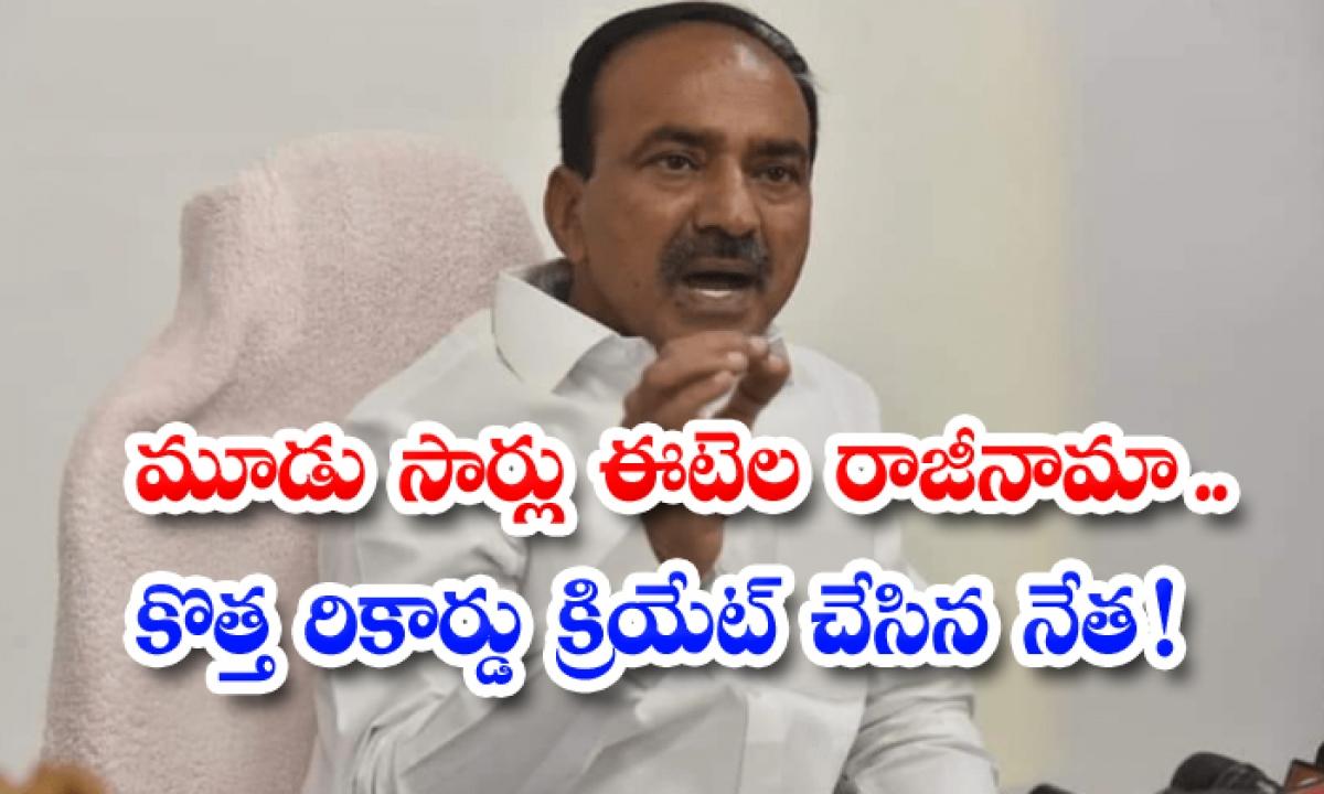 Eetala Resigns Three Times Leader Who Created A New Record-మూడుసార్లు ఈటల రాజీనామా.. కొత్త రికార్డు క్రియేట్ చేసిన నేత-Latest News - Telugu-Telugu Tollywood Photo Image-TeluguStop.com