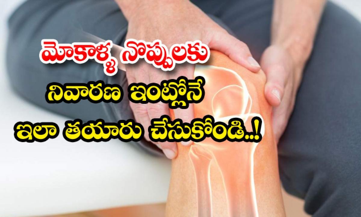 Home Remedies Knee Pains Health Tips-మోకాళ్ళ నొప్పులకు నివారణ ఇంట్లోనే ఇలా తయారు చేసుకోండి…-General-Telugu-Telugu Tollywood Photo Image-TeluguStop.com