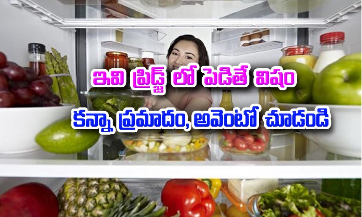 Eight Foods You Never Store In Fridge-ఇవి ఫ్రిడ్జ్ లో పెడితే ఇక విషం కన్నా ప్రమాదం , అవేంటో చూడండి-Breaking/Featured News Slide-Telugu Tollywood Photo Image-TeluguStop.com