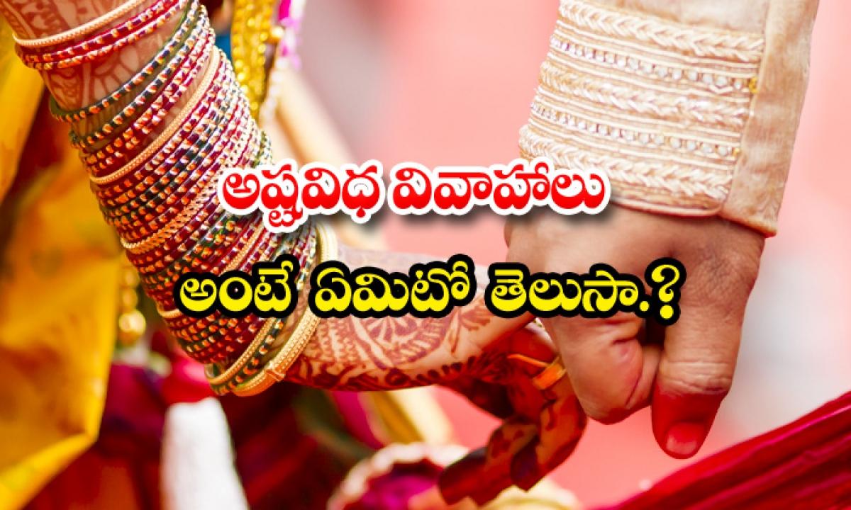 Eight Types Of Weddings Indian Tradition Importance-అష్టవిధ వివాహాలు అంటే ఏమిటో తెలుసా-General-Telugu-Telugu Tollywood Photo Image-TeluguStop.com