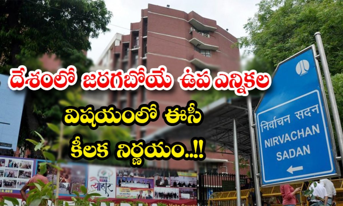 Election Commission Key Decision Regarding By Elections To Be Held In The Country-TeluguStop.com