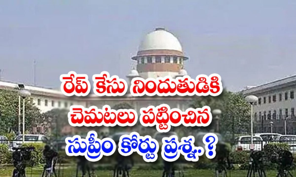 Supreme Court Asked Government Worker In Rape-TeluguStop.com