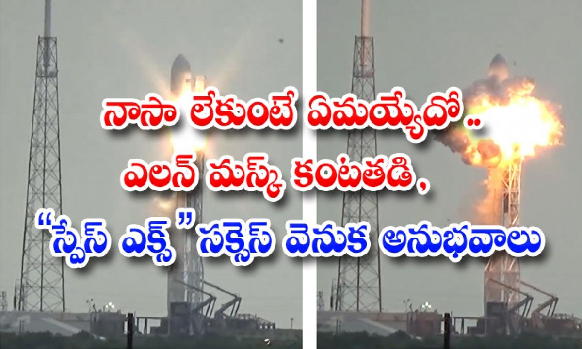 Elon Musk Told Nasa I Love You Guys On Winning Space Contract-నాసా లేకుంటే ఏమయ్యేదో … ఎలన్ మస్క్ కంటతడి, '' స్పేస్ ఎక్స్ '' సక్సెస్ వెనుక అనుభవాలు-Latest News - Telugu-Telugu Tollywood Photo Image-TeluguStop.com