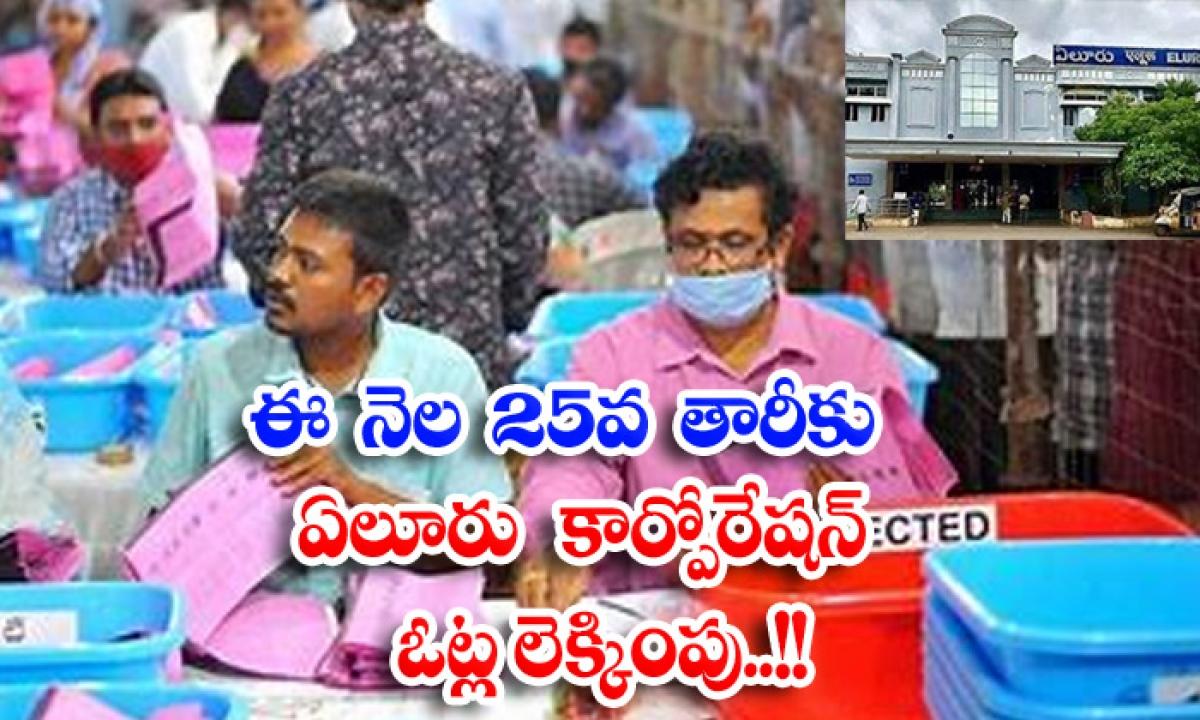 Eluru Corporation Counting Of Votes On The 25th Of This Month-ఈ నెల 25వ తారీకు ఏలూరు కార్పొరేషన్ ఓట్ల లెక్కింపు..-Political-Telugu Tollywood Photo Image-TeluguStop.com