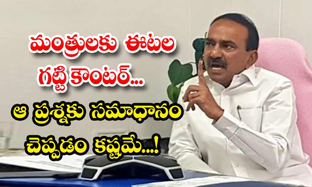 Etela Rajendar Trs Ministers Huzurabad Constituency-మంత్రులకు ఈటల గట్టి కౌంటర్.. ఆ ప్రశ్నకు సమాధానం చెప్పడం కష్టమే-Latest News - Telugu-Telugu Tollywood Photo Image-TeluguStop.com