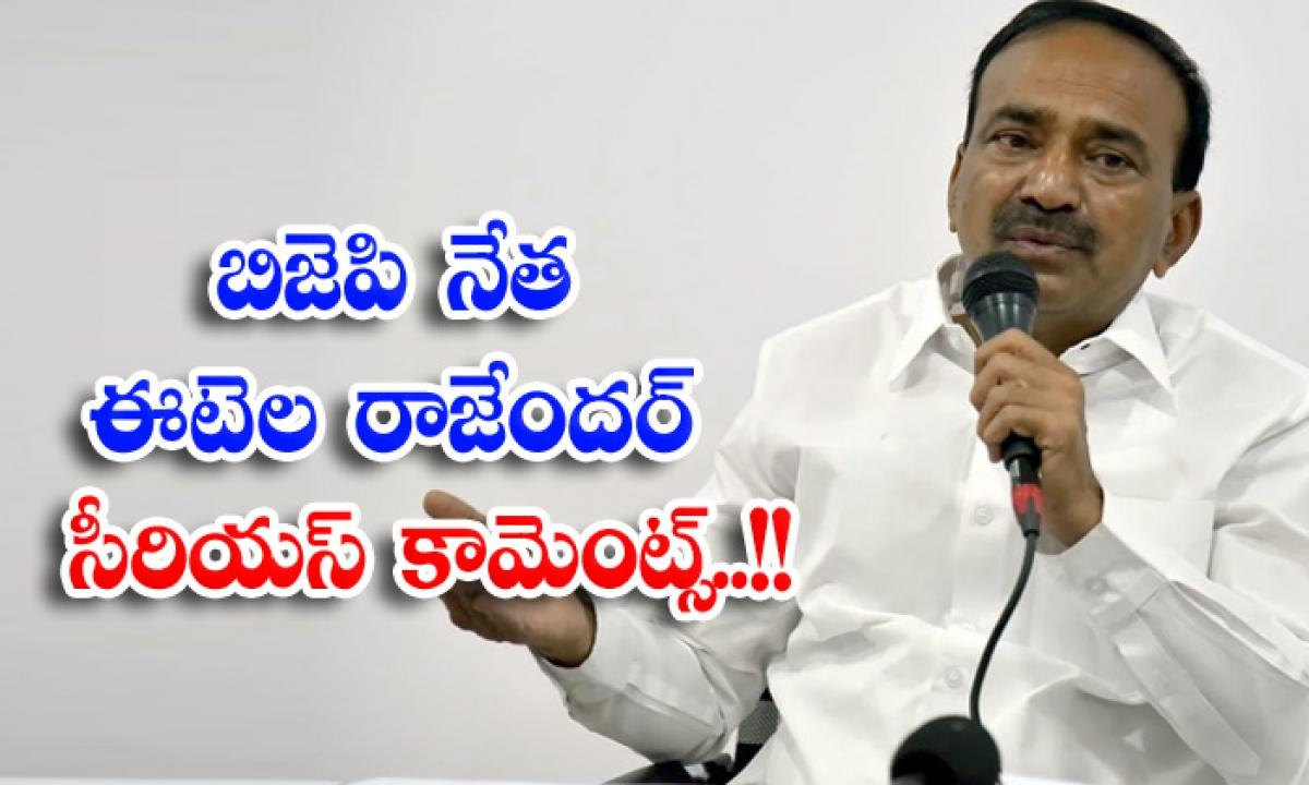 Etela Rajendar Serious Comments-బిజెపి నేత ఈటల రాజేందర్ సీరియస్ కామెంట్స్..-Political-Telugu Tollywood Photo Image-TeluguStop.com