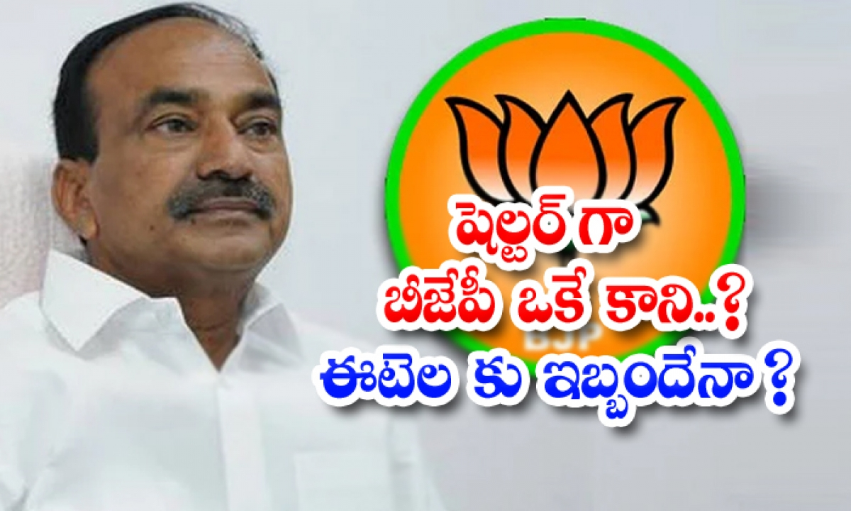 Ethela Rajender May Not Get The Right Priority In The Bjp-TeluguStop.com