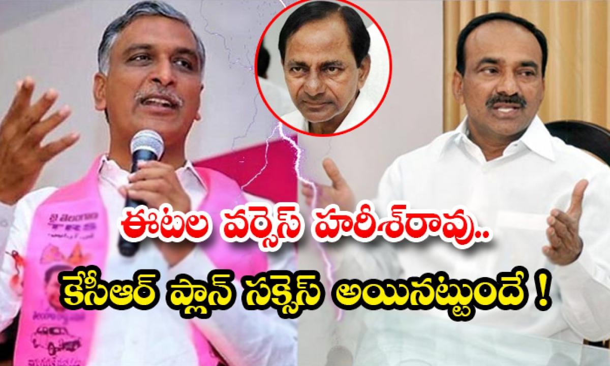 Etela Vs Hareesh Rao Kcr Plan Seems To Be A Success-TeluguStop.com