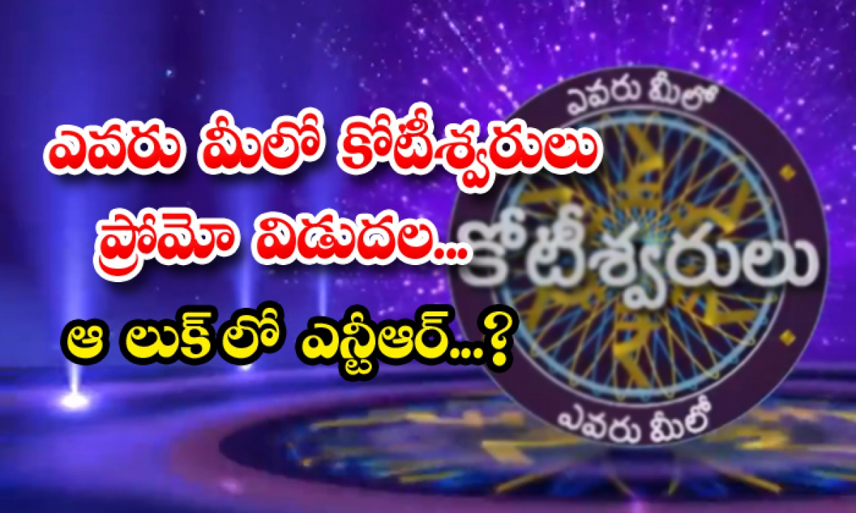 Ntr Show Evaru Meelo Koteeswarudu Promo Released-TeluguStop.com