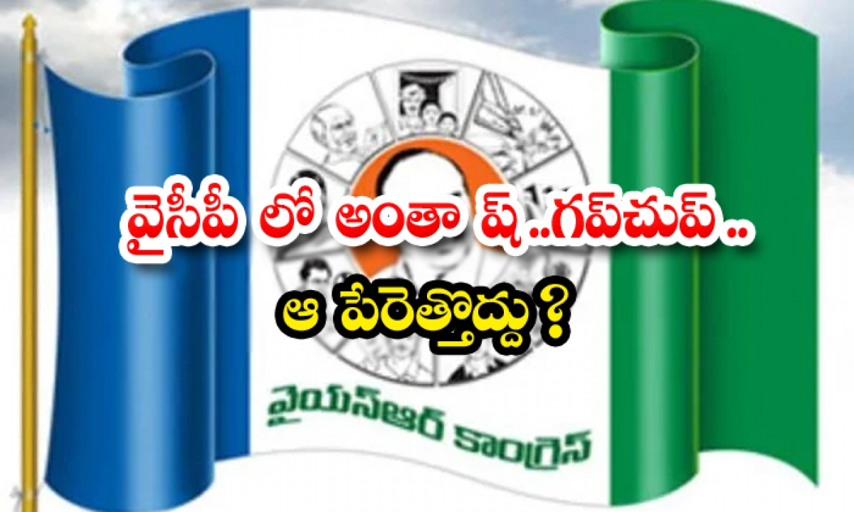 Everything In Ycp Gapchup Dont Say That Name-TeluguStop.com