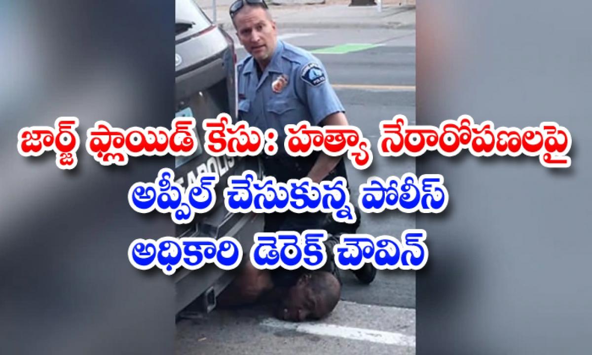 Ex Us Cop Derek Chauvin Convicted Of Geroge Floyds Murder Files Appeal-జార్జ్ఫ్లాయిడ్ కేసు: హత్యా నేరారోపణలపై అప్పీల్ చేసుకున్న పోలీస్ అధికారి డెరెక్ చౌవిన్-Latest News - Telugu-Telugu Tollywood Photo Image-TeluguStop.com