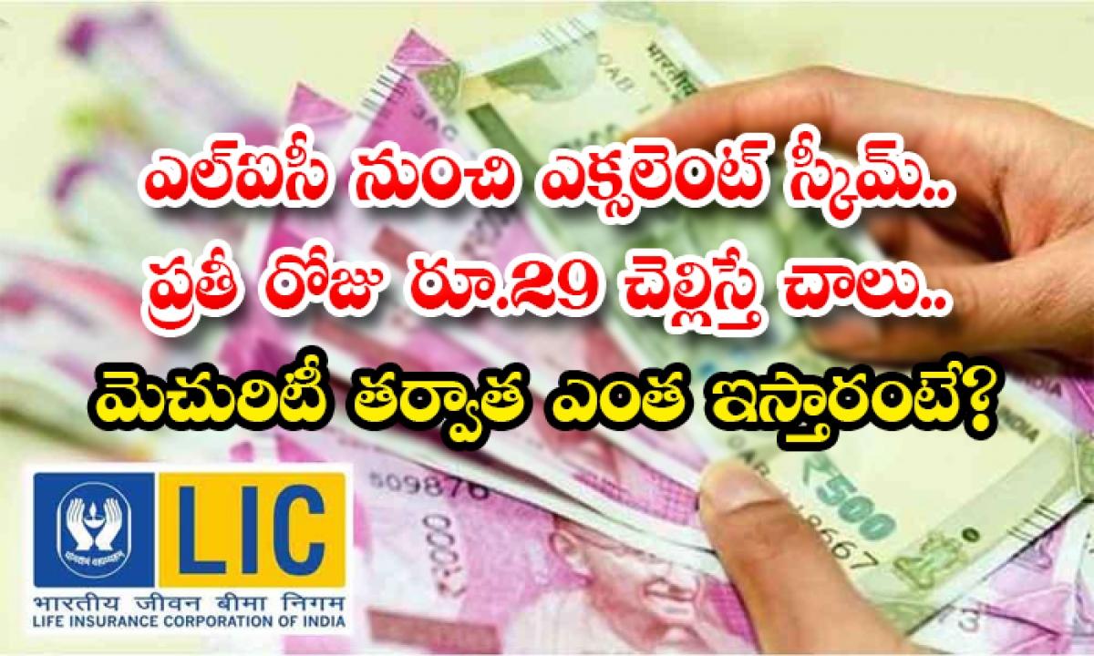 Excellent Scheme From Lic Rs 29 Per Day Is Enough How Much Will Be Given After Maturity-ఎల్ఐసీ నుంచి ఎక్సలెంట్ స్కీమ్.. ప్రతీ రోజు రూ.29 చెల్లిస్తే చాలు.. మెచురిటీ తర్వాత ఎంత ఇస్తారంటే-General-Telugu-Telugu Tollywood Photo Image-TeluguStop.com