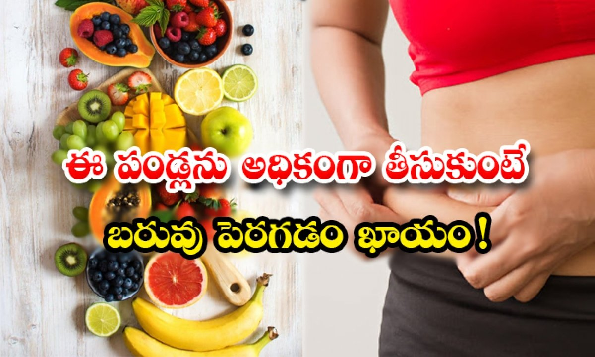 Excessive Intake Of These Fruits Is Sure To Increase The Weight-TeluguStop.com